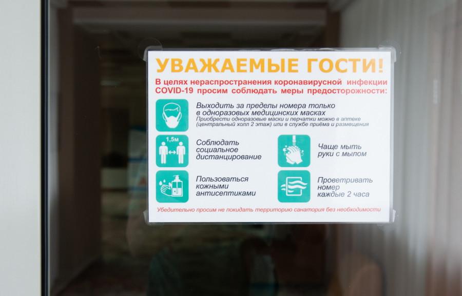 """Санаторий """"Россия"""""""