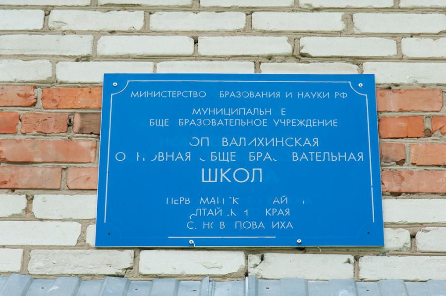 Село Новоповалиха, Первомайский район.