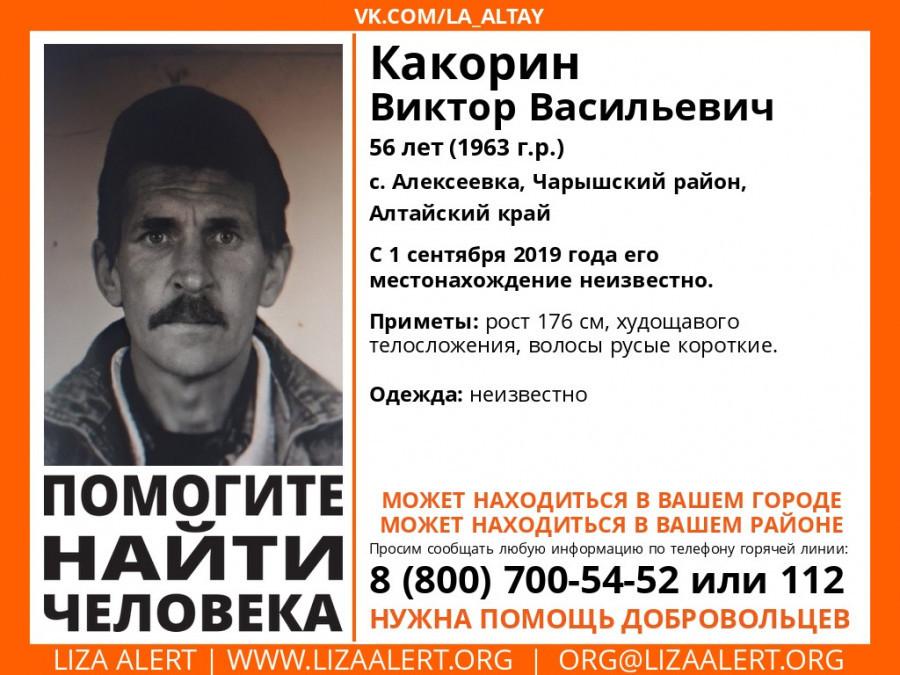 Пропал Какорин Виктор Васильевич.