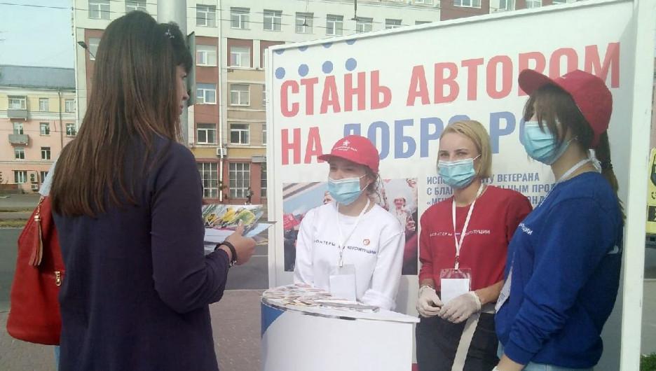 Штаб волонтеров Конституции.