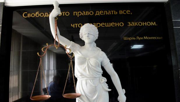 Правосудие. Суд. Фемида.