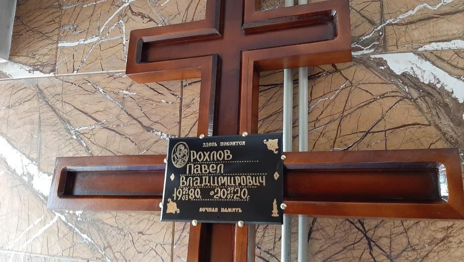Прощание с Павлом Рохловым.