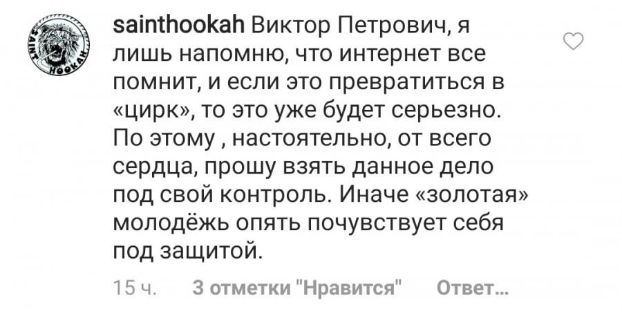 Комментарии в Instagram-аккаунте @gubernator_tomenko