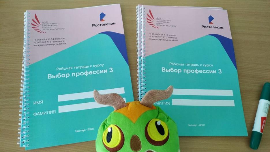 «Ростелеком» подарил рабочие тетради барнаульскому центру профориентации.
