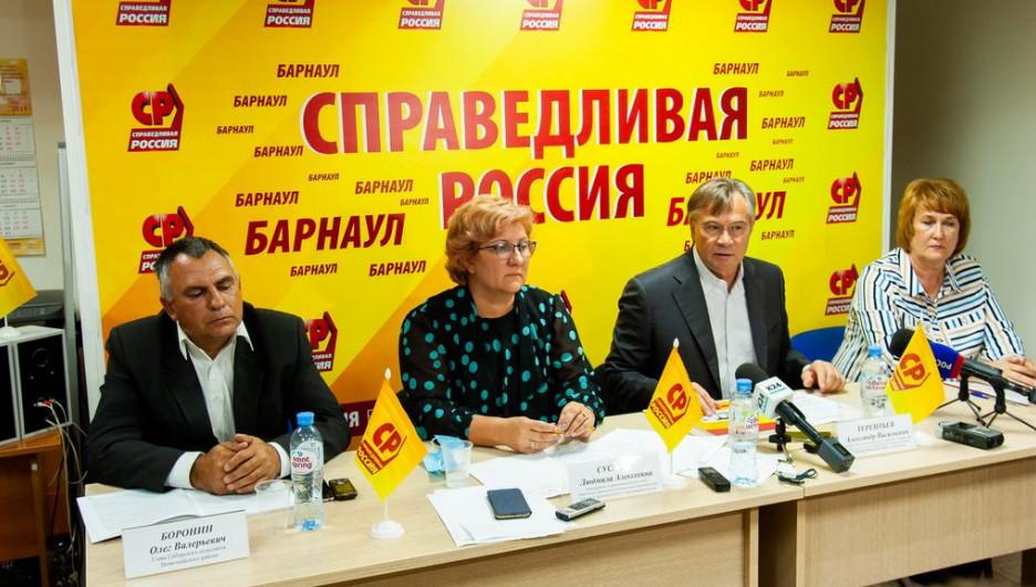 Пресс-конференция спикеров алтайского реготделения партии «Справедливая Россия»