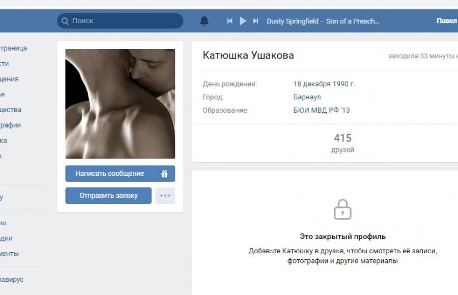 Закрытый профиль в Екатерины Ушаковой