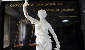 Вершение правосудия