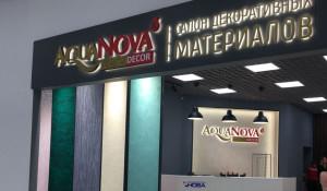 Салон декоративных материалов AquaNova Decor.