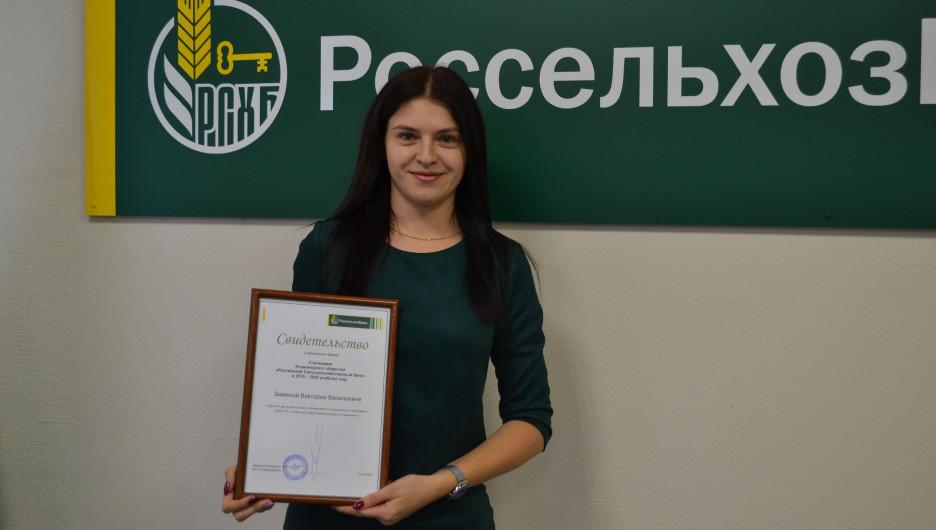 Виктория Зимина в 2019-2020 учебном году стала стипендиатом Россельхозбанка.