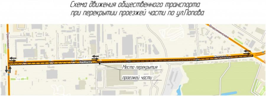 Схема движения транспорта по улице Попова.