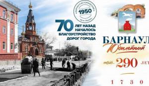 Макеты праздничных плакатов ко Дню Барнаула - 2020.