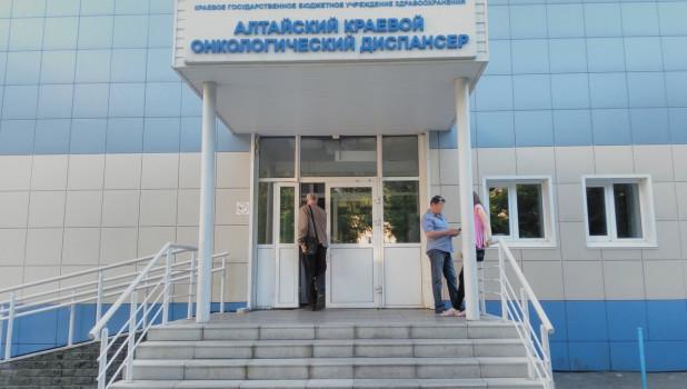 Алтайский краевой онкологический диспансер.