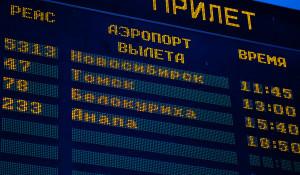Рейс в Белокуриуху.