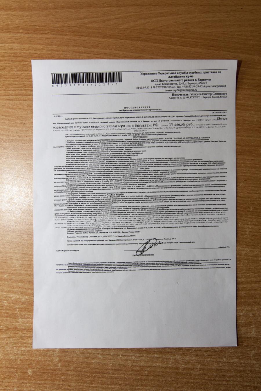 Документ из УФССП.