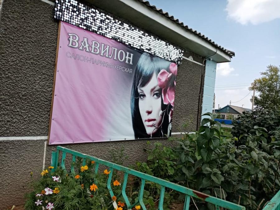 "Парикмахерский салон ""Вавилон"" в селе Гальбштадт."