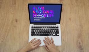 Алтайский ИТ-форум пройдет в октябре в режиме онлайн.
