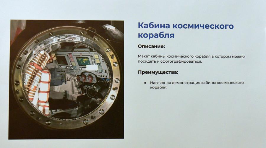 Интерактивные площадки нового Барнаульского планетария