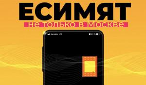 Билайн начал подключать eSIM еще в Барнауле.