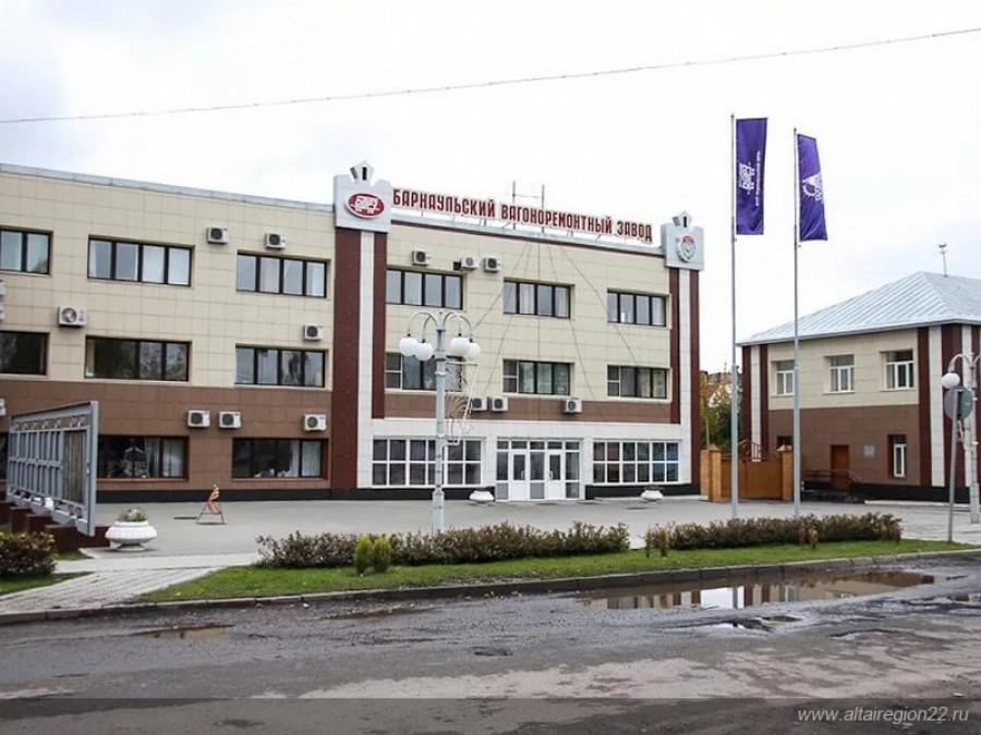 Барнаульский вагоноремонтный завод.