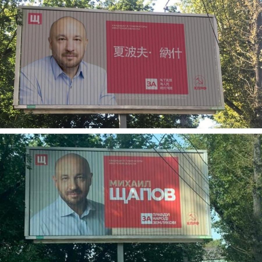 Баннер на китайском языке и другие забавные провокации: иркутский кандидат в губернаторы заявил в полицию