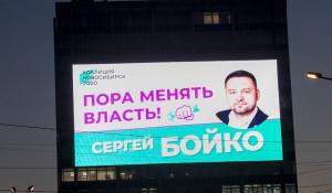 """В Новосибирске убрали """"неправильную агитацию""""."""