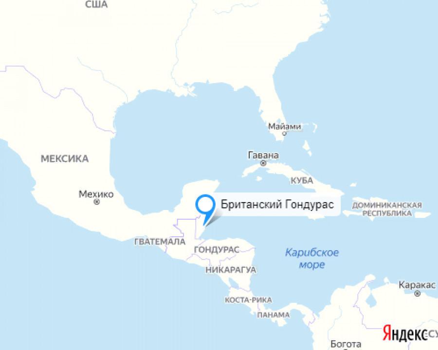 Страна Белиз до 50-х годов прошлого века называлась Британским Гондурасом.