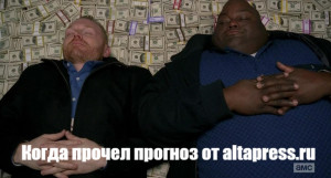 Когда прочел прогноз от altapress.ru.
