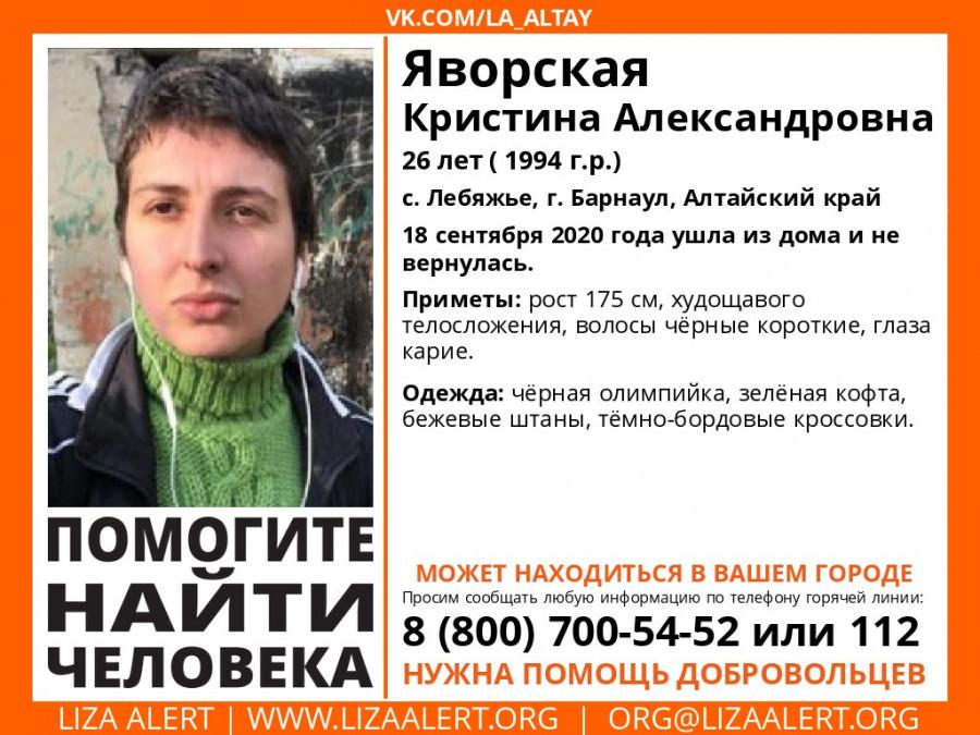 Пропала жительница Барнаула.