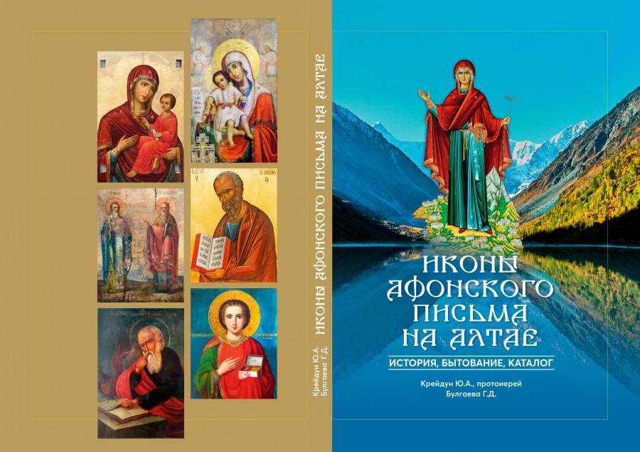 Обложка издания «Иконы афонского письма на Алтае: история, бытование, каталог».