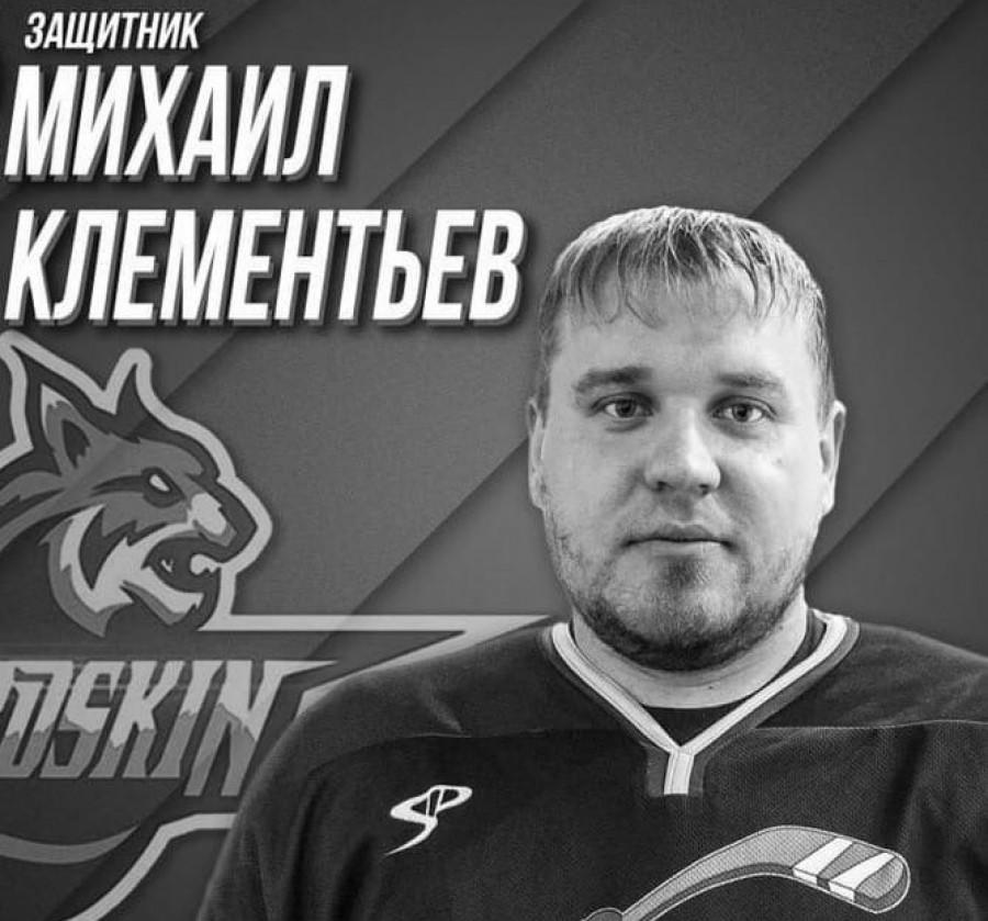 """Михаил Клементьев, погибший защитник ХК """"Олимп""""."""