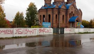 Надпись на заборе в Барнауле.