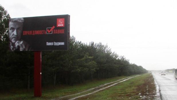 Грудинин начал агиткампанию в Алтайском крае