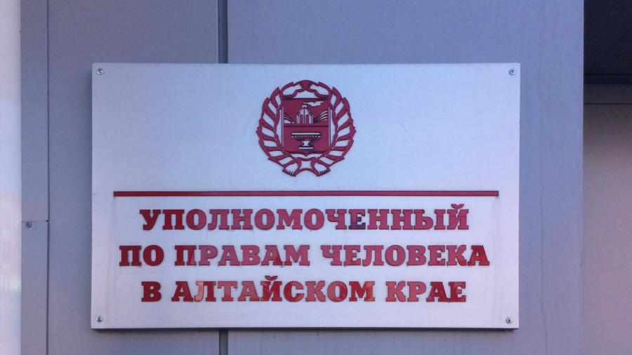 Уполномоченный по правам человека в Алтайском крае.