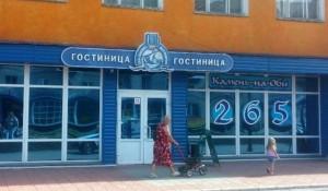 """Гостиница """"Обь"""" в Камне-на-Оби."""