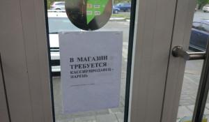 Объявление на дверях магазина