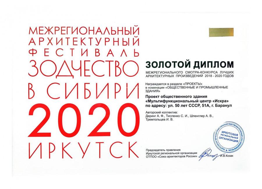 """Проект будущего комьюнити-центра """"Искра"""" удостоен Золотого диплома."""