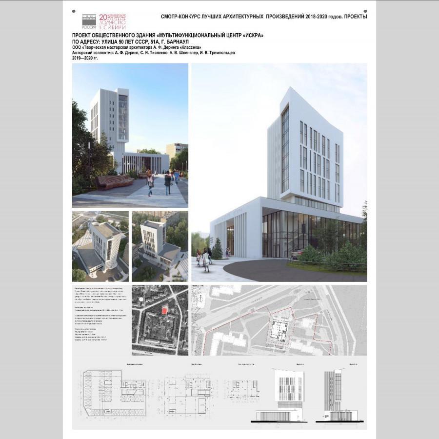 """Проект общественного здания мультифункционального центра """"Искра""""."""