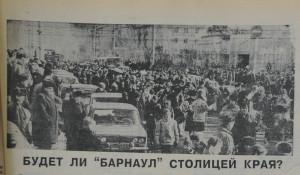 """""""Свободный курс"""" от 26 февраля 1992 года."""