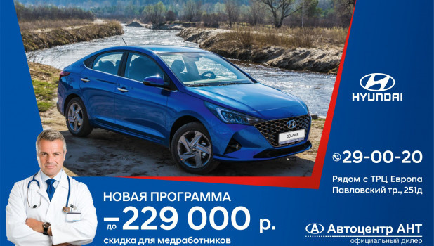 Особые условия на приобретение нового автомобиля Hyundai SOLARIS или CRETA.