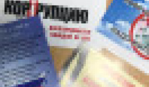 Барнаул против коррупции.