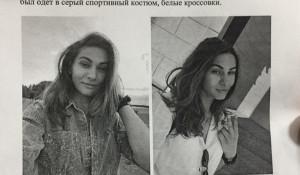 Ориентировка на Викторию Басаковскую (Николай Басаковский).