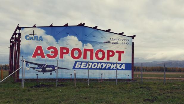 Аэропорт Белокурихи.