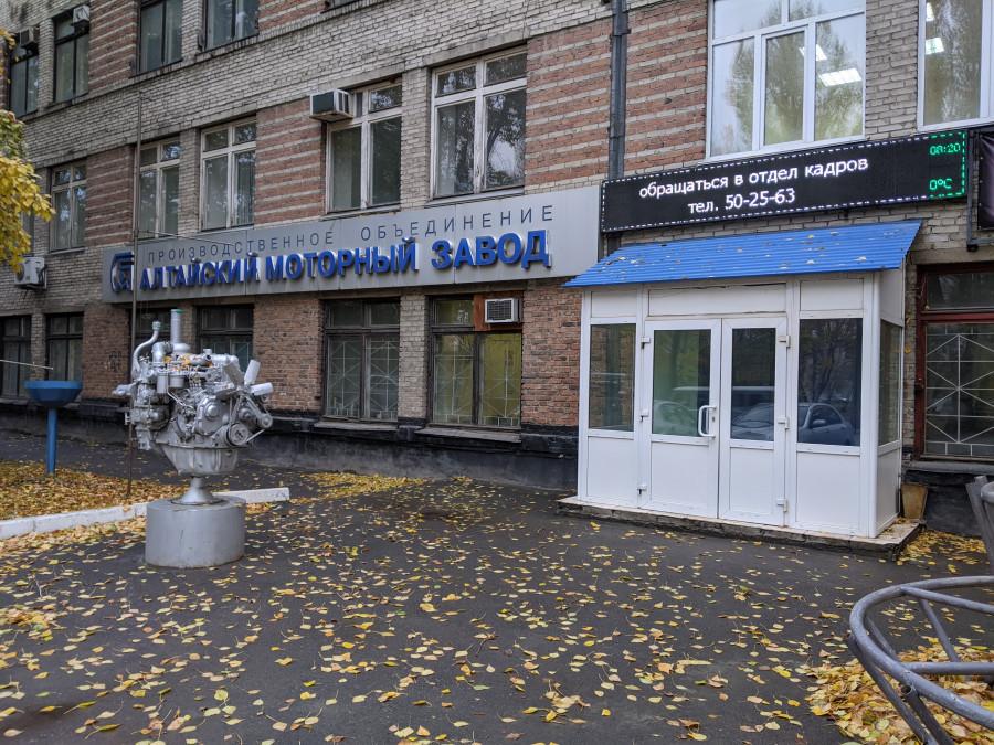 Промзона на проспекте Космонавтов в Барнауле.