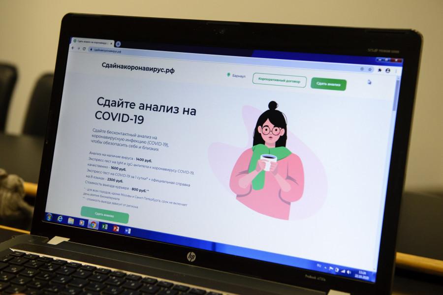 Жители Барнаула теперь могут сдать тест на коронавирус самостоятельно и не выходя из дома.
