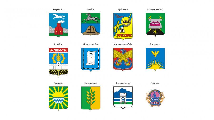 Настоящие гербы городов Алтайского края.