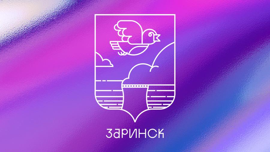 Альтернативный герб Заринска.
