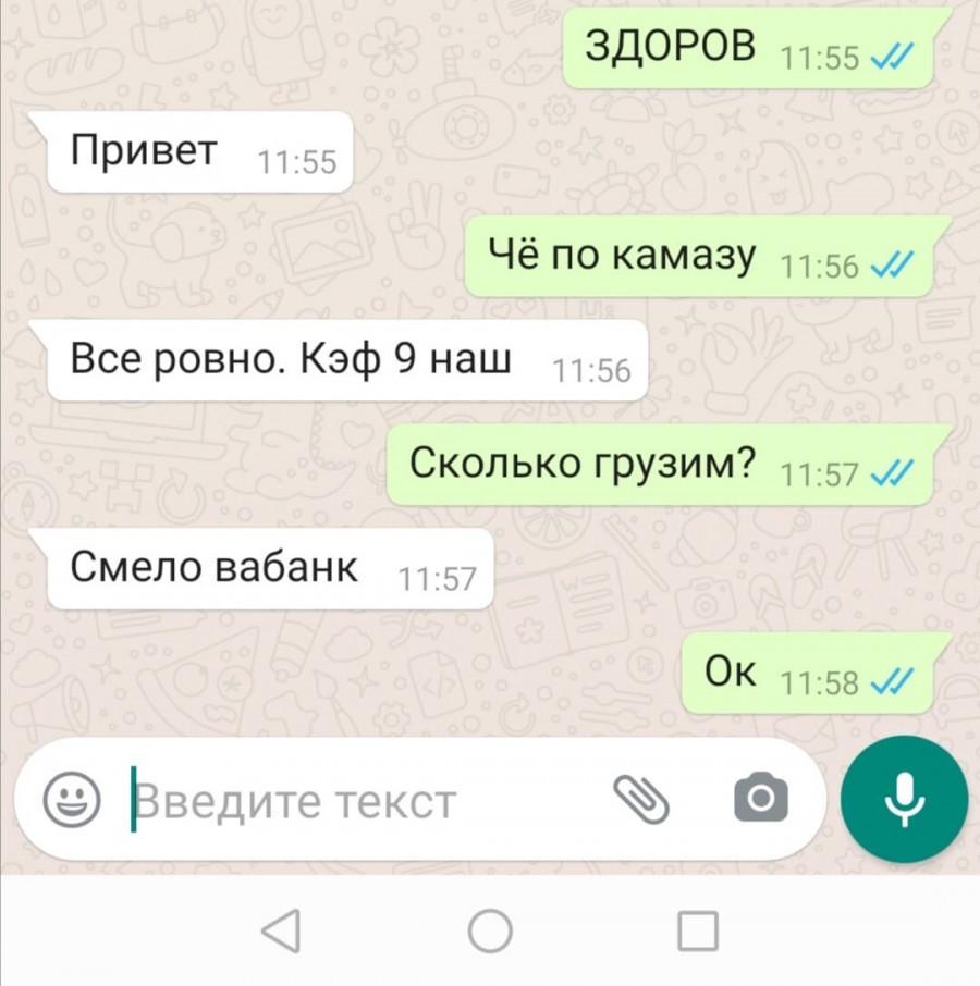 "Анонимка на ""Динамо-Барнаул""."