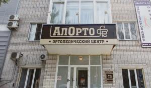 Протезно-ортопедический центр АЛОРТО.