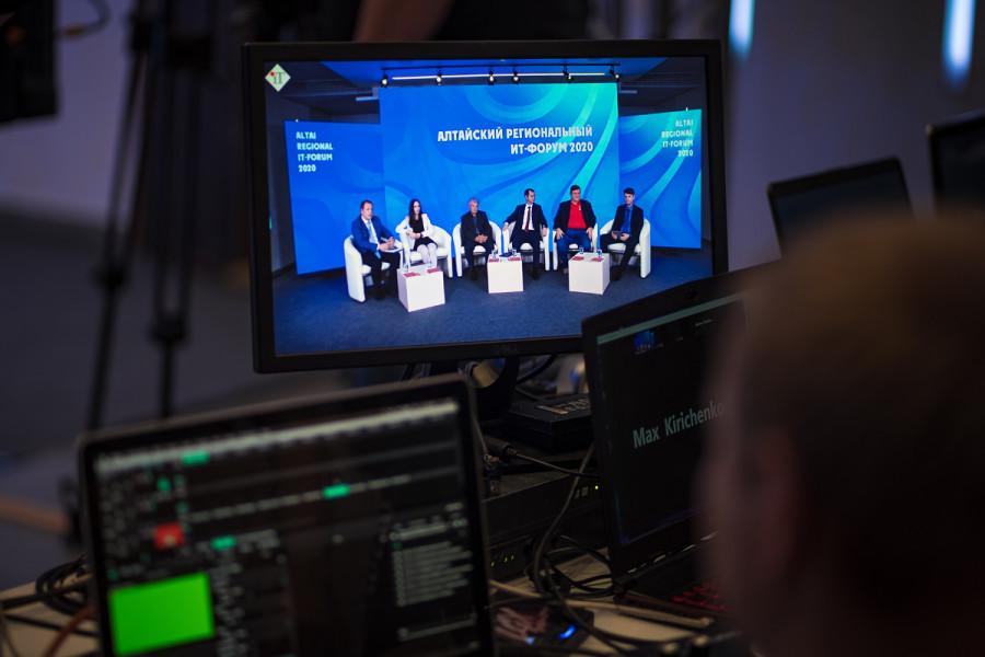 Алтайский региональный IT-форум 2020.