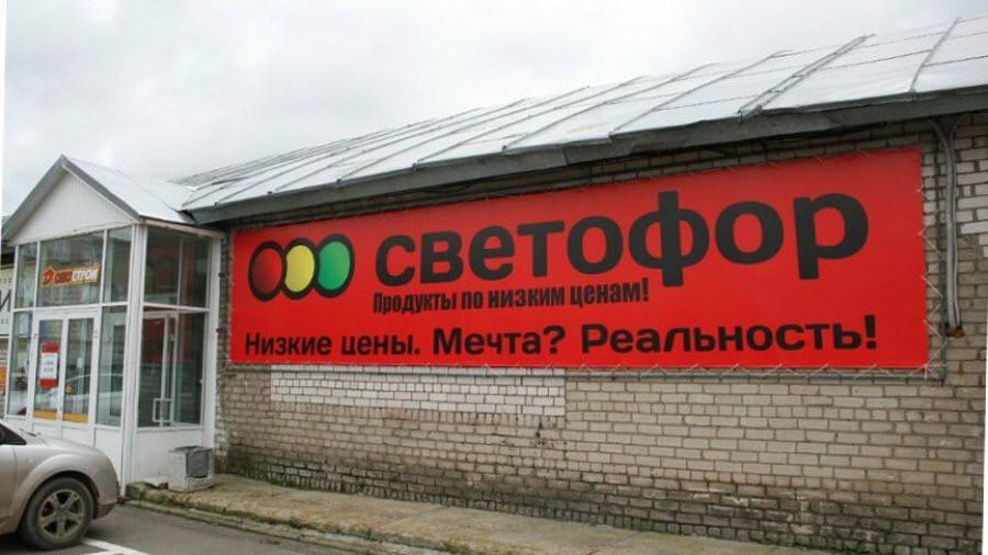 """Один из магазинов сети """"Светофор""""."""